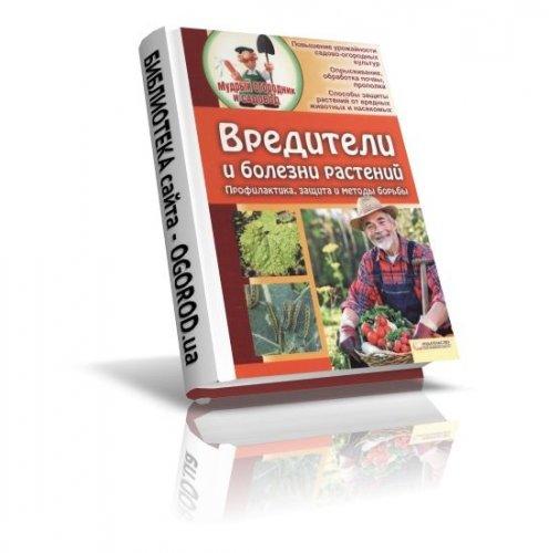 «Вредители и болезни растений»